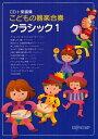 こどもの器楽合奏クラシック 1 (CD+楽譜集) (楽譜・教本) / デプロMP