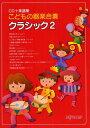 こどもの器楽合奏クラシック 2 (CD+楽譜集) (楽譜・教本) / デプロMP