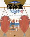 保存食の絵本 5 (つくってあそぼう)[本/雑誌] (児童書) / こしみずまさみ/へん
