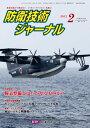 防衛技術ジャーナル 371 (単行本・ムック) / 防衛技術協会/編