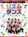 繪本, 幼兒書籍, 圖鑑 - めざせ!ダンスマスター 3 (児童書) / 日本ストリートダンスエイベックス・プラン