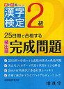 漢字検定出る順完成問題2級 (単行本・ムック) / 絶対合格プロジェクト/編著
