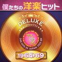 其它 - 僕たちの洋楽ヒット・デラックス VOL. 2 1964-69 / オムニバス
