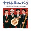 ウクレレ栗コーダー2 〜UNIVERSAL 100th Anniversary〜 / 栗コーダーカルテット