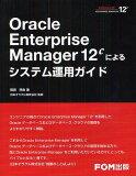 【選択可!】Oracle Enterprise Manager 12cによるシステム運用ガイド (単行本?ムック) / 篠田典良/著 ゼータ/企画?編集 富士通エフ?オー?エム/制作 日本オラクル/監