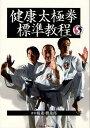 健康太極拳標準教程 (単行本・ムック) / 楊進/著 橋逸郎/著
