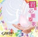 君に必要な歌 [CD+DVD] / GAKIDO