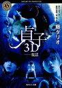 貞子3D-復活 (角川ホラー文庫) (文庫) / 鈴木光司/原作 藤・・・