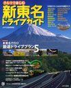 クルマで楽しむ 新東名ドライブガイド (JAF出版情報版) (単行本・・・
