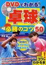 DVDでわかる!卓球必勝のコツ50 (コツがわかる本) (単行本・ムック) / 伊藤誠/監修