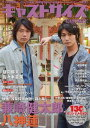 キャストサイズ Vol.4(2012Apr) (三才ムック vol.494) (単行本・ムック) / 三才ブックス