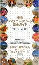 【送料無料選択可!】東京ディズニーリゾート完全ガイド 2012-2013 (Disney in Pocket) (単行本・ムック) / 講談社