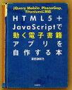 HTML5+JavaScriptで動く電子書籍アプリを自作する本 (単行本・ムック) / 掌田津耶乃/著