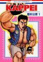 KAPPEI 1 (ジェッツコミックス) (コミックス) / 若杉公徳/著