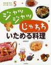 はじめてのクッキング! 5 (児童書) / 寺西恵里子/著