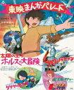 復刻! 東映まんがまつり 1968年夏 / アニメ