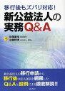 Rakuten - 新公益法人の実務Q&A 移行後もズバリ対応! (単行本・ムック) / 久保直生/共著 小林壮太/共著