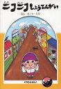 ニコニコしょうてんがい (エンブックスのペーパーバック絵本) (児童書) / ソミジ/ぶん・え