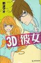 3D彼女 2 (デザートKC) (コミックス) / 那波マオ/著