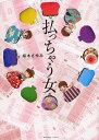 払っちゃう女 (ぶんか社コミックス) (コミックス) / 桜木さゆみ/著
