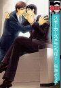スモーカーズメランコリー (ビーボーイコミックス) (コミックス) / 鳥海よう子/著