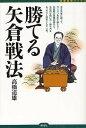 勝てる矢倉戦法 (将棋最強ブックス) (単行本・ムック) / 高橋道雄/著
