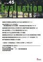Evaluation no.45(2012) (単行本・ムック) / プログレス