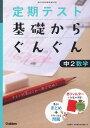 定期テスト基礎からぐんぐん中2数学 新学習指導要領対応 (単行本・ムック) / 学研教育出版