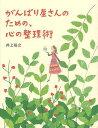 がんばり屋さんのための、心の整理術 (sanctuary books) (単行本・ムック) / 井上裕之/著