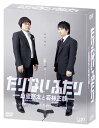 たりないふたり -山里亮太と若林正恭- DVD-BOX [初回