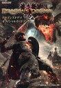 ドラゴンズドグマオフィシャルガイドブック (カプコンオフィシャルブックス) (単行本・ムック) / カプコン
