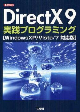 DirectX 9実践プログラミング (I/O)[本/雑誌] (単行本・ムック) / IO編集部/編集