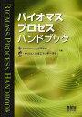 バイオマスプロセスハンドブック[本/雑誌] (単行本・ムック) / 化学工学会/共編 日本エネルギー学会/共編