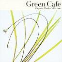 楽天CD&DVD NEOWINGOrganic Music Collection Green Cafe 〜こころとからだ、ほっと一息〜 / オムニバス
