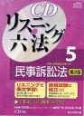 CDリスニング六法 5 第2版 (単行本・ムック) / 小高正嗣/監修