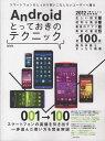 【送料無料選択可!】Androidとっておきのテクニック (単行本・ムック) / インターナショ