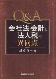 Q&A会社法・会計と法人税の異同点 (単行本・ムック) / 成松洋一/著