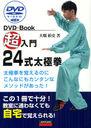 超入門24式太極拳 (DVD+Book) (単行本・ムック) / 大畑裕史/著