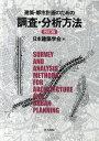 建築・都市計画のための調査・分析方法[本/雑誌] (単行本・ムック) / 日本建築学会/編