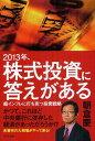書籍のゆうメール同梱は2冊まで /2013年 株式投資に答えがある 超インフレに打ち克つ投資戦略 本/雑誌 (単行本 ムック) / 朝倉慶/著