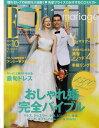 【送料無料選択可!】ELLE mariage 10 (FG MOOK) (単行本・ムック) / ハースト婦人画