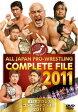 全日本プロレス コンプリートファイル2011 / プロレス(全日本)