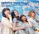 Third Planet [DVD付初回限定版] / スフィア