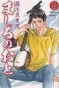 ましろのおと 6 【通常版】 (月刊少年マガジンKC) (コミックス) / 羅川真里茂/著