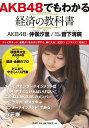 AKB48でもわかる経済の教科書 (単行本・ムック) / 仲俣汐里/著 菅下清廣/著