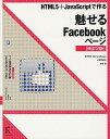 HTML5+JavaScriptで作る魅せるFacebookページ (単行本・ムック) / 吉田雷/著
