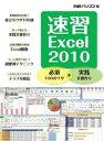 速習Excel2010[本/雑誌] (単行本・ムック) / 日経パソコン/編