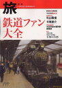鉄道ファン大全 (新潮「旅」ムック) (単行本・ムック) / 日本鉄道旅行地図帳編集部/編 - CD&DVD NEOWING