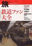 鉄道ファン大全 (新潮「旅」ムック) (単行本・ムック) / 日本鉄道旅行地図帳編集部/編