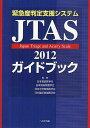 緊急度判定支援システムJTAS2012ガイドブック(単行本・ムック)/日本救急医学会/監修日本救急看護学会/監修日本小児救急医学会/監修日本臨床救急医学会/監修